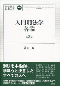 入門刑法学・各論<第2版>
