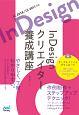 InDesign クリエイター養成講座 【CC 2018/CC 2017対応】