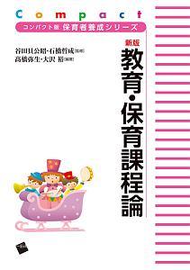 教育・保育課程論<新版・コンパクト版> 保育者養成シリーズ