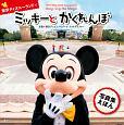 TOKYO Disney RESORT Photography Project Imagining the Magic 東京ディズニーランドでミッキーとかくれんぼ