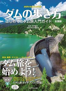 地球の歩き方JAPAN<全国版> ダムの歩き方