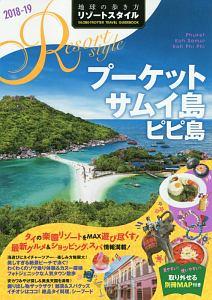 地球の歩き方 リゾートスタイル プーケット サムイ島 ピピ島 2018~2019