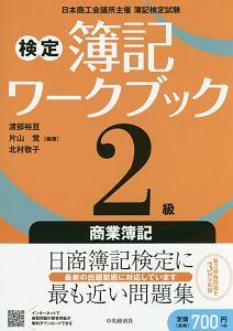 検定簿記ワークブック 2級商業簿記