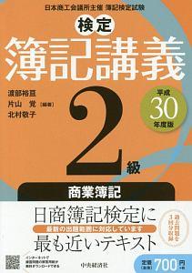 検定簿記講義 2級商業簿記 平成30年