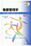 看護管理学<改訂第2版>