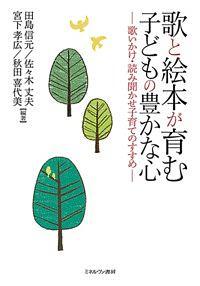 『歌と絵本が育む子どもの豊かな心』田島信元