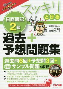 スッキリとける 日商簿記 2級 過去+予想問題集 2018