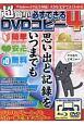超簡単 必ずできるDVDコピー (4)
