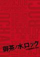 御茶ノ水ロック(DVD-BOX)
