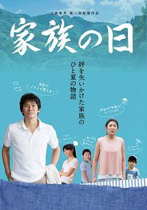 茂山慶和『家族の日』