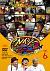「クレイジージャーニー vol.6[YRBN-91210/1][DVD]」