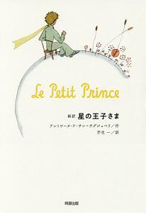 『新訳 星の王子さま』サン・テグジュペリ