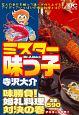 ミスター味っ子 味勝負!婚礼料理対決の巻 アンコール刊行!