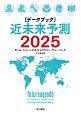 〔データブック〕近未来予測 2025