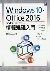 高橋敏夫『Windows10・Office2016による情報処理入門』
