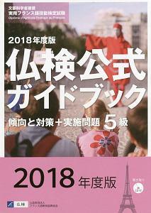 実用フランス語技能検定試験 仏検公式ガイドブック 傾向と対策+実施問題 5級 CD付 2018