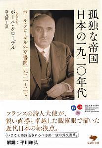 『孤独な帝国 日本の一九二〇年代』リカルド・デル・リオ
