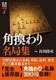 角換わり名局集 将棋戦型別名局集7