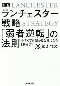 福永雅文『ランチェスター戦略 「弱者逆転」の法則』