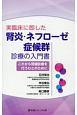 実臨床に即した 腎炎・ネフローゼ症候群 診療の入門書 これから腎臓診療を行うひとのために