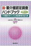 新・要介護認定調査ハンドブック<第5版>