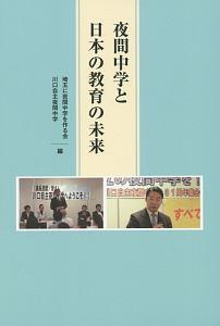 埼玉に夜間中学を作る会『夜間中学と日本の教育の未来』