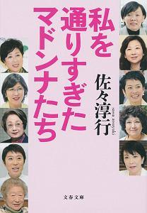 『私を通りすぎたマドンナたち』吉田俊雄