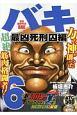 バキ 最凶死刑囚編 (6)