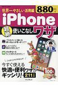 世界一やさしい活用編 iPhone 超絶使いこなしワザ