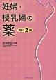 妊婦・授乳婦の薬<改訂2版>