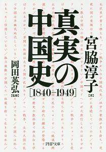 岡田英弘『真実の中国史 1840-1949』