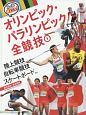 ルールと見どころ!オリンピック・パラリンピック全競技 陸上競技 自転車競技 スケートボードほか 屋外競技・複合競技 (1)
