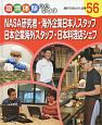 NASA研究者・海外企業日本人スタッフ・日本企業海外スタッフ・日本料理店シェフ 職場体験完全ガイド 海外ではたらく仕事