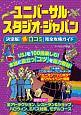 ユニバーサル・スタジオ・ジャパン 「(得)口コミ」完全攻略ガイド<決定版>