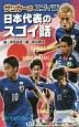 サッカーのスゴイ話<図書館版> 日本代表のスゴイ話