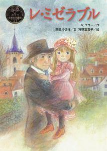 レ・ミゼラブル ポプラ世界名作童話23