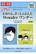 きみの心、きっとふるえる。Wonderワンダー 全2巻セット