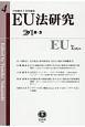 EU法研究 2018.3 (4)