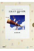 児童文学10の冒険 第1期 全5巻セット