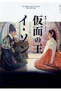 仮面の王 イ・ソン 韓国ドラマ・ガイド