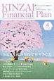 KINZAI ファイナンシャル・プラン 2018.4 特集:2018年の生保業界をさぐる (398)