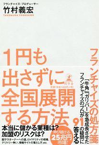 竹村義宏『1円も出さずに全国展開する方法』