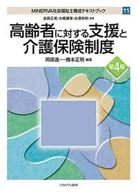 高齢者に対する支援と介護保険制度<第4版> MINERVA社会福祉士養成テキストブック11