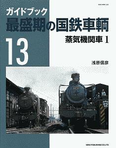 ガイドブック 最盛期の国鉄車輌