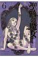聖骸の魔女 (6)