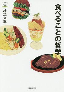 『食べることの哲学』榊原るみ