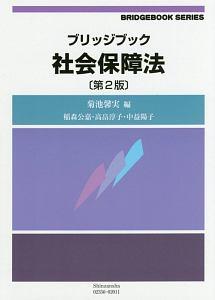 ブリッジブック社会保障法<第2版> ブリッジブックシリーズ