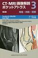CT・MRI画像解剖 ポケットアトラス<第4版> 脊椎・四肢・関節 (3)