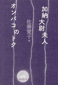『加納大尉夫人 オンバコのトク』佐藤愛子