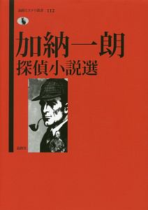 加納一朗『加納一朗探偵小説選』